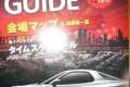 ☆新年初キャンペーンはバッテリースペシャルキャンペーン☆ 本日の整備 ☆社会科見学☆TAMA