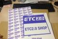☆彡ETC2.0!wwwby武司君(w☆彡