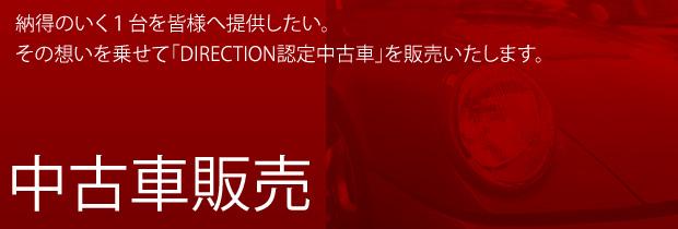 中古車販売 納得のいく1台を皆様へ提供したい。 その想いを乗せて「DIRECTION認定中古車」を販売いたします。納得のいく1台を皆様へ提供したい。 その想いを乗せて「DIRECTION認定中古車」を販売いたします。