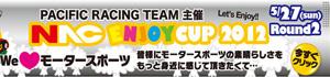 Enjoy Cup詳細情報